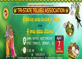 eventmozo Ugadi And Sri Rama Navami Clebrations