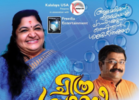 Mega Malayalam Light Music Concert By Chitra and Sharreth