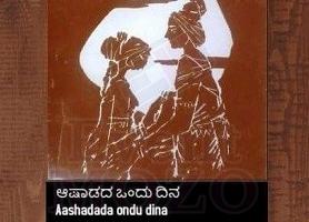 EventMozo Aashadadha ondu dina