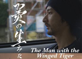 eventmozo The Man with the Winged Tiger - Japanese Dram...