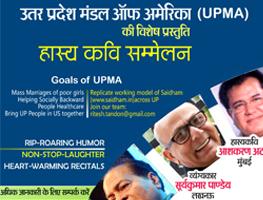 eventmozo Hasya Kavi Sammelan By UPMA