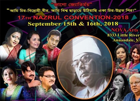 eventmozo 17th Nazrul Convention 2018