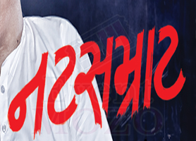Natsamrat in NoVA - Biggest Gujarati Blockbuster Release in DMV