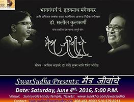 Maitra Jivache Mega live concert of Pt. Hridhaynath Mangeshkar and Salil Kulkarni