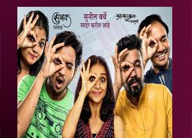 eventmozo Amar Photo Studio - Marathi Play