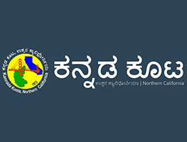 EventMozo Kannada Koota of Northern California - Membership (2016)