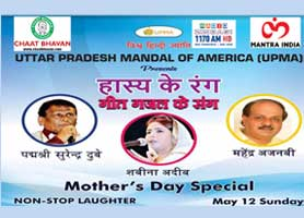 EventMozo Mother's Day special Kavi Sammelan