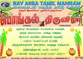eventmozo Pongal Thiruvizha 2017 by Bay Area Tamil Manram in Dublin