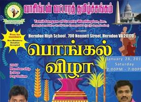 EventMozo Pongal Vizhaa 2017 in Herndon