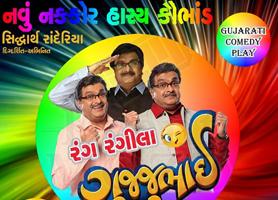 EventMozo Rang Rangila Gujjubhai - Play in Gujarati in ...