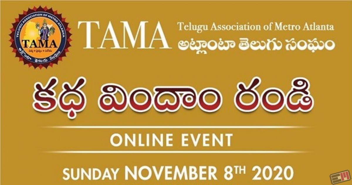 TAMA Katha Vinadam Randi Event